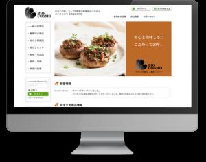 業務用食材通販サイト『Biocosmo.biz』