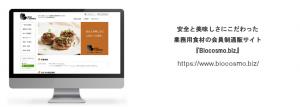 業務用食材の仕入れ通販サイト:Biocomso.biz