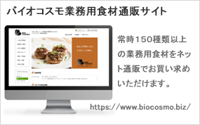 業務用食材の仕入れサイト/biocosmo.biz