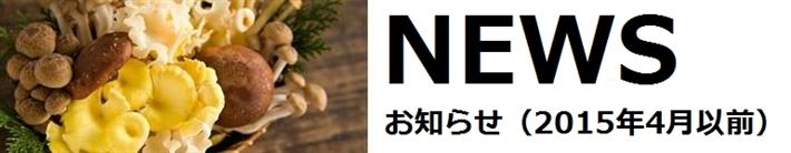 お知らせ(2015年4月以前)