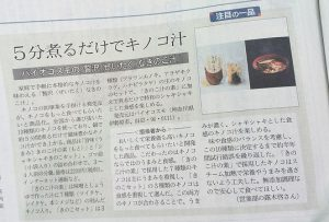 ①弊社開発商品「贅沢なきのこ汁」が日経MJで紹介されました