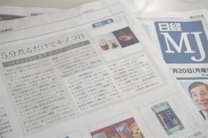 弊社開発商品「贅沢なきのこ汁」が日経MJで紹介されました