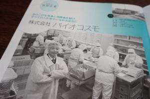 弊社代表市岡が浜銀総合研究所の機関誌「Best Partner(ベストパートナー)」で紹介されました