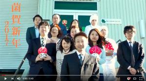 2017年 きのこ問屋 あけましておめでとう動画
