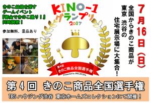 ①『KINO-1グランプリについて』きのこ問屋の社長コラム