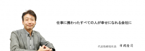 株式会社バイオコスモ代表市岡隆司