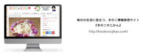きのこのじかん:きのこ情報発信サイト