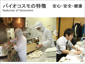 サービスの特徴/業務用きのこの卸・仕入れ・通販&惣菜のことなら株式会社バイオコスモ