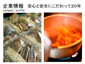 企業情報/業務用きのこの卸・仕入れ・通販&惣菜のことなら株式会社バイオコスモ