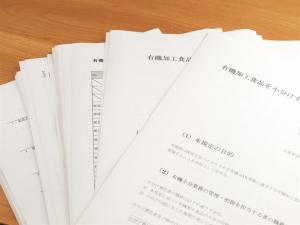 申請書類作成のポイント、オーガニックリスクをいかに排除するか。きのこで有機JAS認証取得への道【第4話】