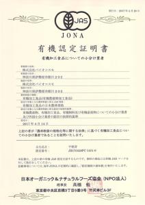 ⑤有機JAS小分け認証を取得いたしました。有機原木乾し椎茸を2017年5月中旬から販売開始