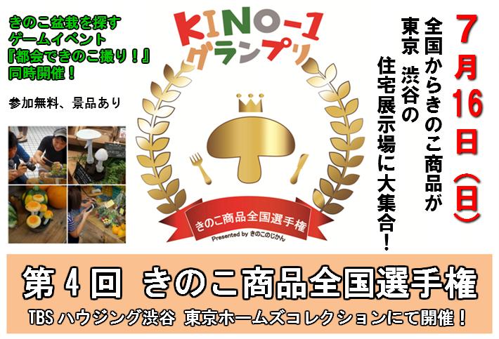 きのこイベント『KINO-1グランプリ2017』開催のお知らせ