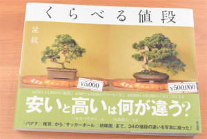 ①【メディア情報】くらべる値段(東京書籍、2017年8月9日発刊)