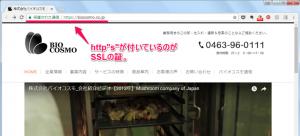 バイオコスモ 公式HP SSL化