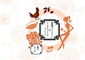 薬膳 アンチエイジングプラス(鶏・棗)