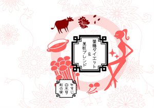 薬膳 美肌プラス(牛すじ・白木耳・松の実)