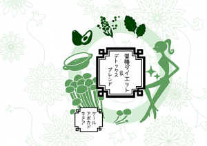 薬膳 デトックスプラス(ケール・アボカド・キヌア)