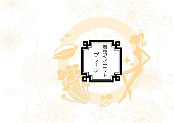えのきダイエットスープ 薬膳ブレンド(プレーン)