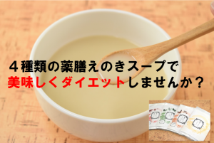薬膳えのきスープの販売を開始しました!