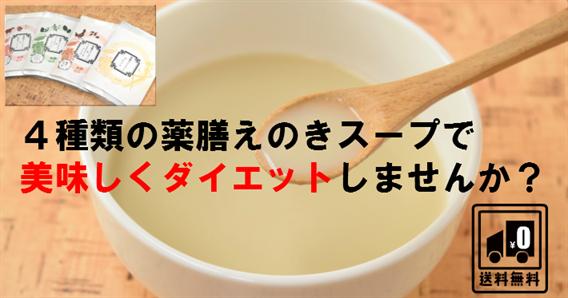 ①薬膳えのきスープの販売を開始しました!