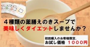 ②薬膳えのきスープの販売を開始しました!