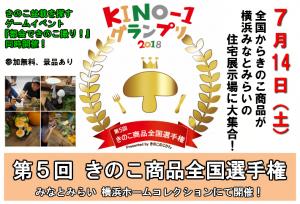 きのこイベント『KINO-1グランプリ2018』開催のお知らせ