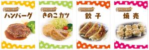 ②スーパーマーケット・トレードショー2019出展のお知らせ